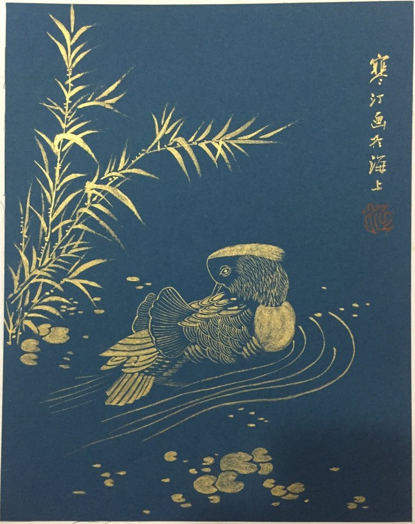 Albumn of Chinese painting by Jiang Hen Ting