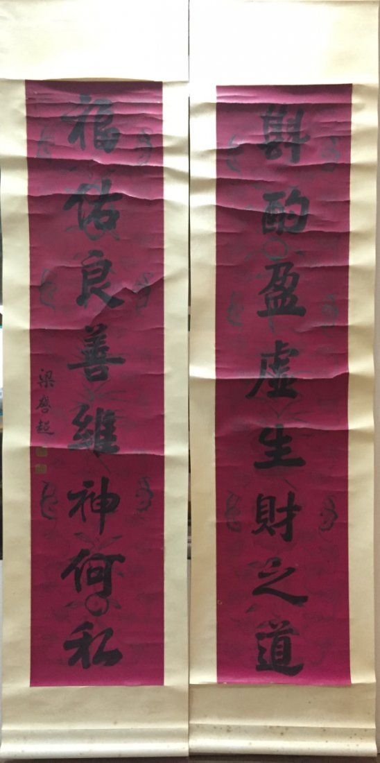 Chinese scroll couplet by Liang Qi Chao
