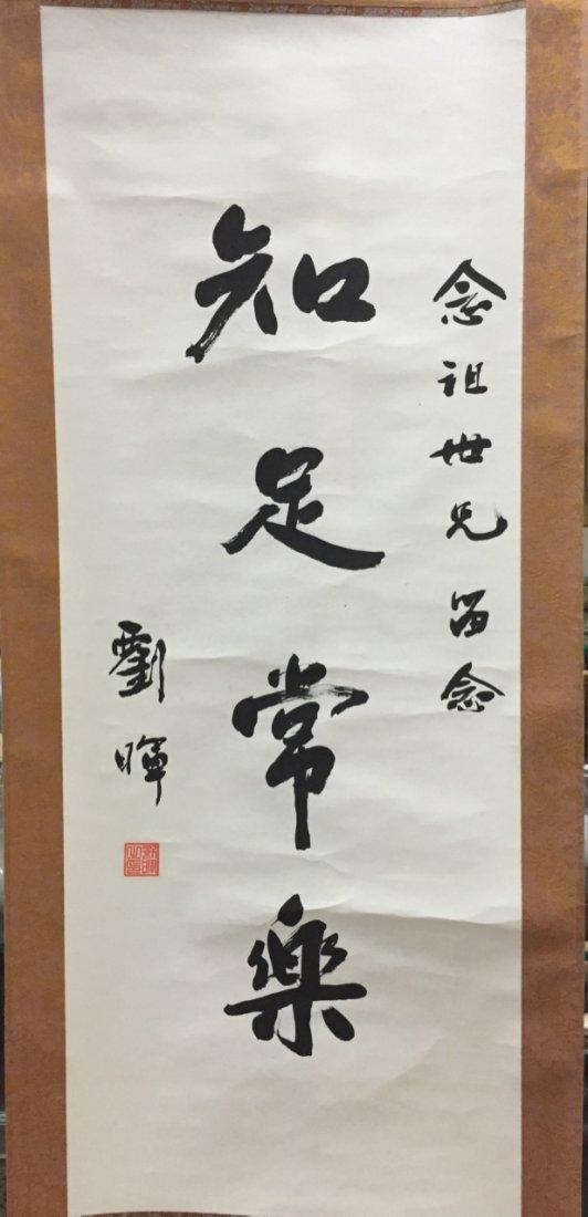 Chinese scroll calligraphy by Liu Hui