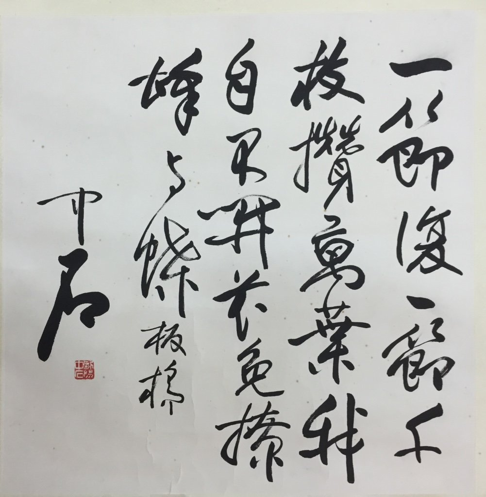 Chinese calligraphy mounted