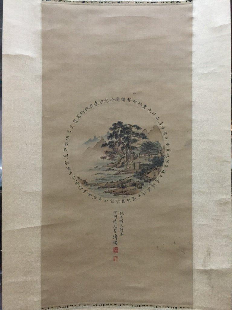 Chinese scroll painting by Pu Ru