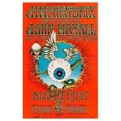 Jimi Hendrix Experience - 1968 Concert Poster
