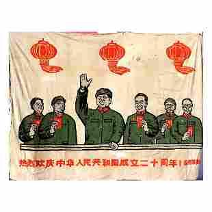 People's Republic of China - 1960's Propaganda Banner