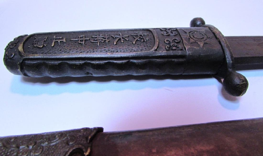CHINESE KUOMINTANG OFFICER'S DAGGER KNIFE 1936 - 2
