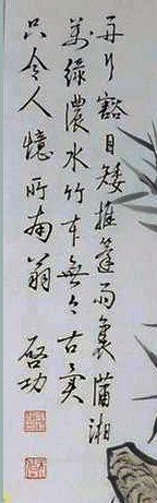 Chinese scroll Painting of Bamboo Signed Qi Gong - 2