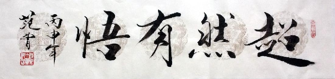 Chinese Calligraphy in Running Script, Signed Fan Zeng
