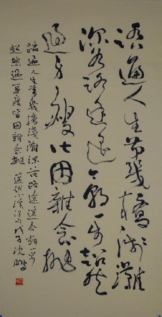 CHINESE CALLIGRAPHY, SIGNED SHEN PENG (1931-)