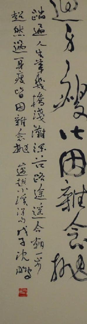 CHINESE CALLIGRAPHY, SIGNED SHEN PENG (1931-) - 2