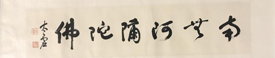 TAI XU (1890-1947) | CALLIGRAPHY