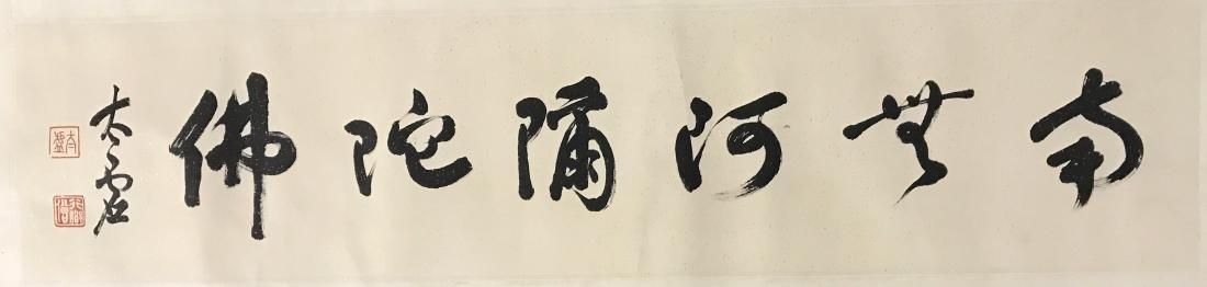 TAI XU (1890-1947) | CALLIGRAPHY - 2