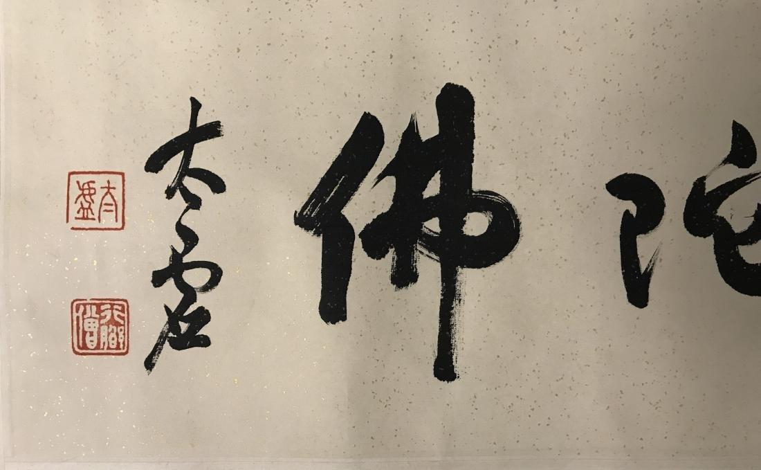TAI XU (1890-1947) | CALLIGRAPHY - 3