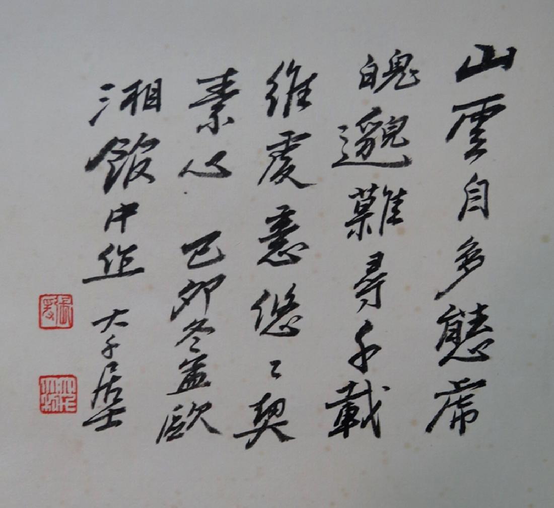 Zhang Daqian(1899-1983), Figure - 4