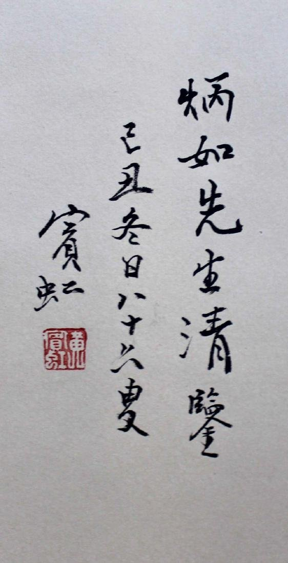 HUANG BINHONG(1865-1955), THE LANDSCAPE - 2