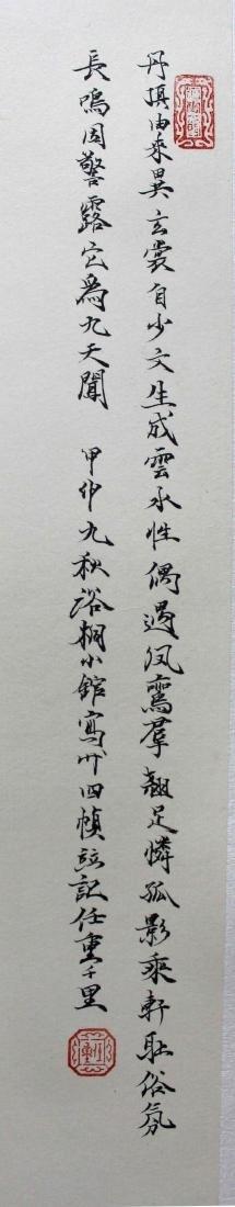 REN ZHONG(1979-), THE FIGURE - 7