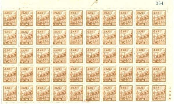 Tiananmen Square Stamps