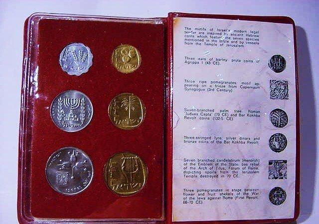 1970 JERUSALEM SPECIMEN COIN SET