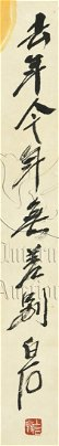 QI BAISHI: INK AND COLOR ON PAPER PAINTING 'GOURD' - 5