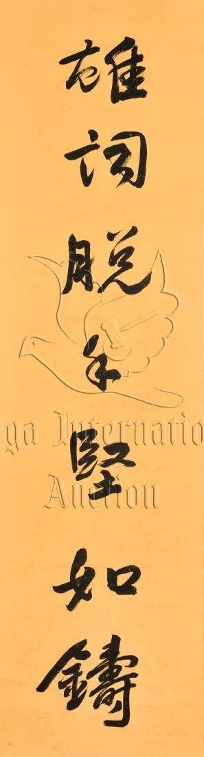 YU YOUREN: PAIR OF INK ON PAPER RHYTHM COUPLET - 10