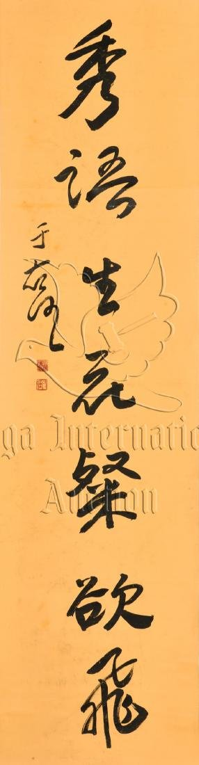 YU YOUREN: PAIR OF INK ON PAPER RHYTHM COUPLET - 11