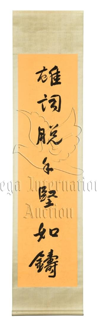 YU YOUREN: PAIR OF INK ON PAPER RHYTHM COUPLET - 12