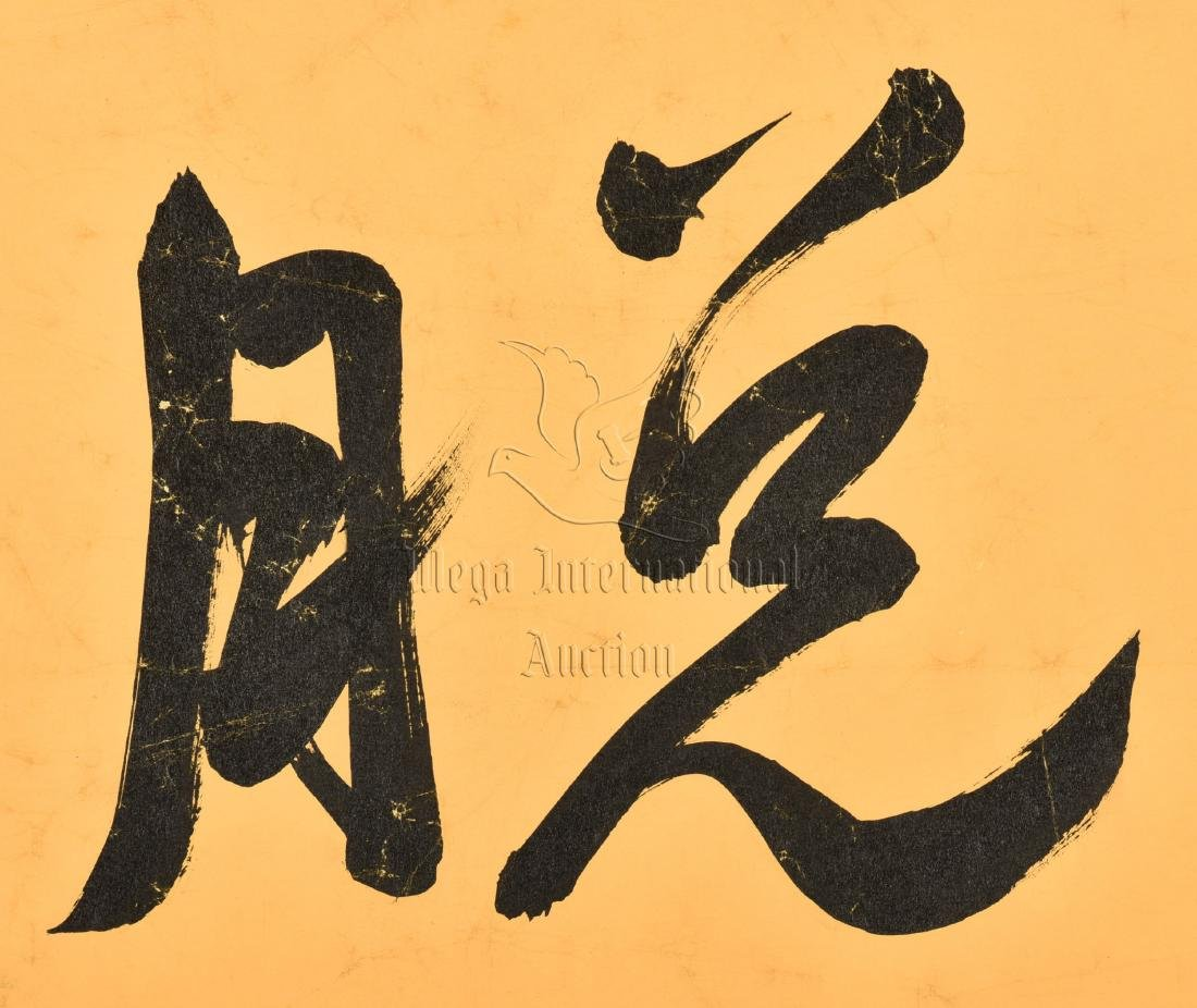 YU YOUREN: PAIR OF INK ON PAPER RHYTHM COUPLET - 2