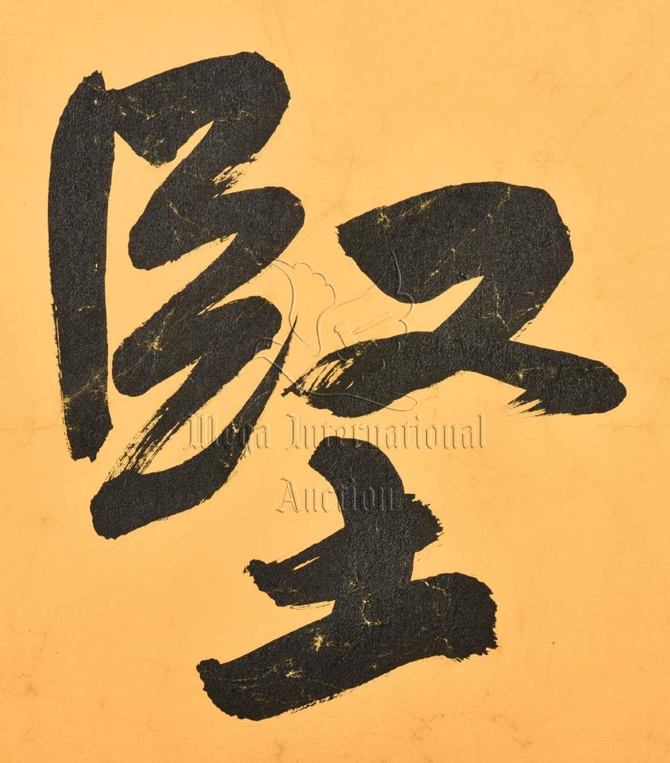 YU YOUREN: PAIR OF INK ON PAPER RHYTHM COUPLET - 3