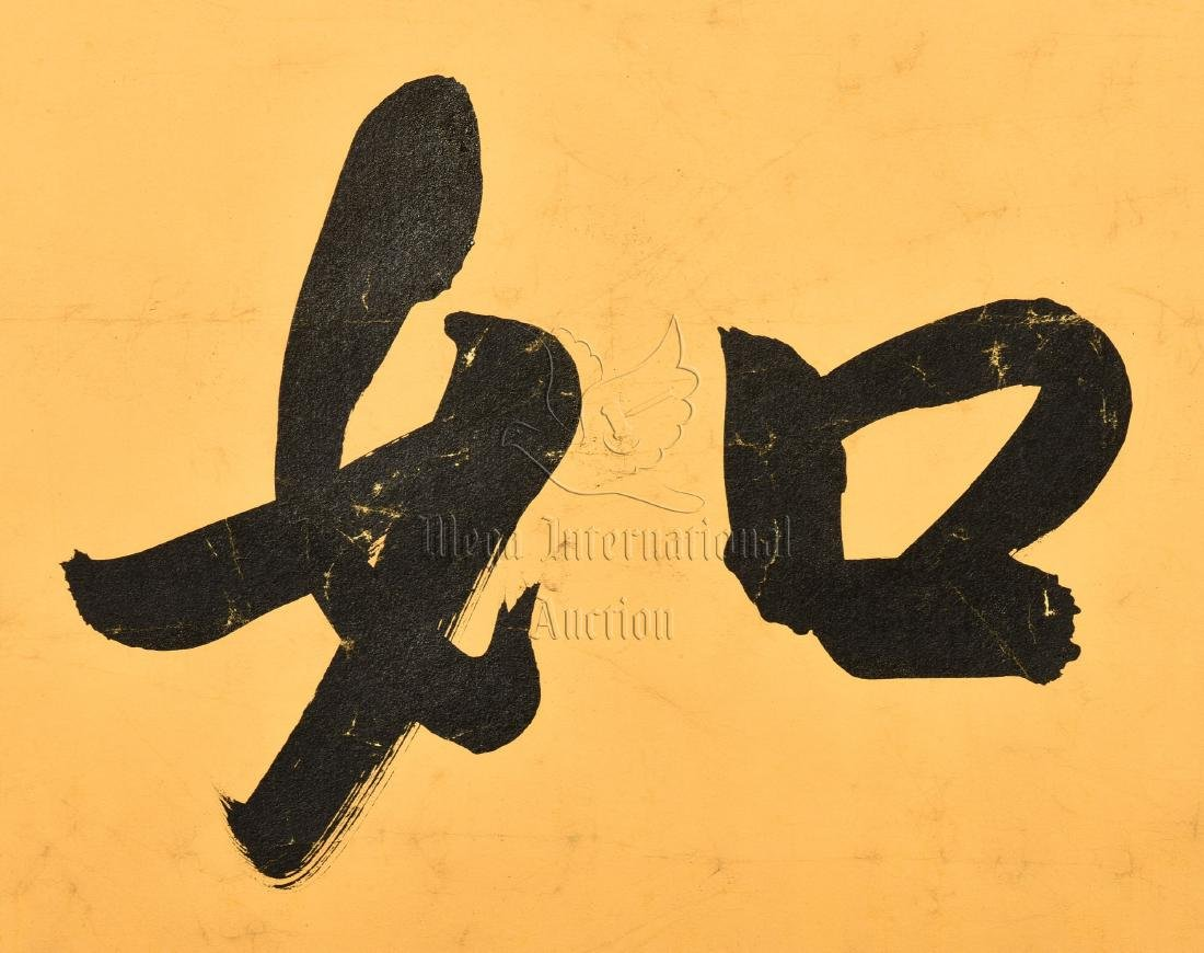 YU YOUREN: PAIR OF INK ON PAPER RHYTHM COUPLET - 4