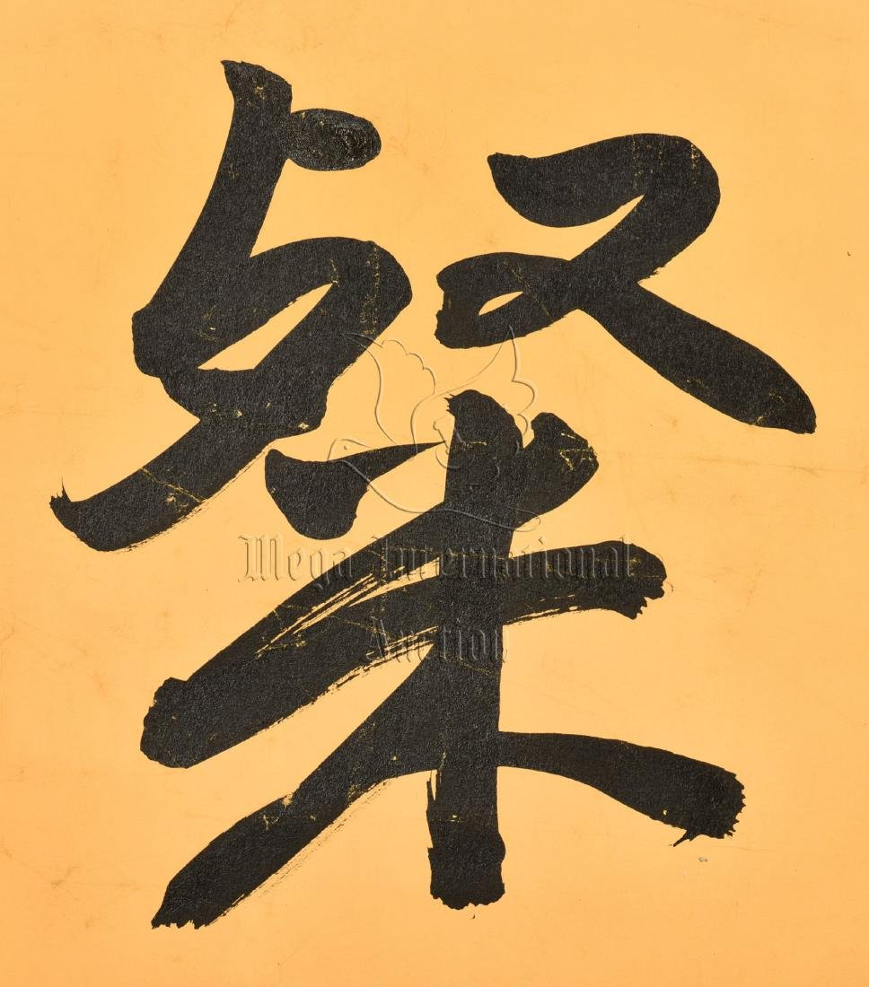 YU YOUREN: PAIR OF INK ON PAPER RHYTHM COUPLET - 5