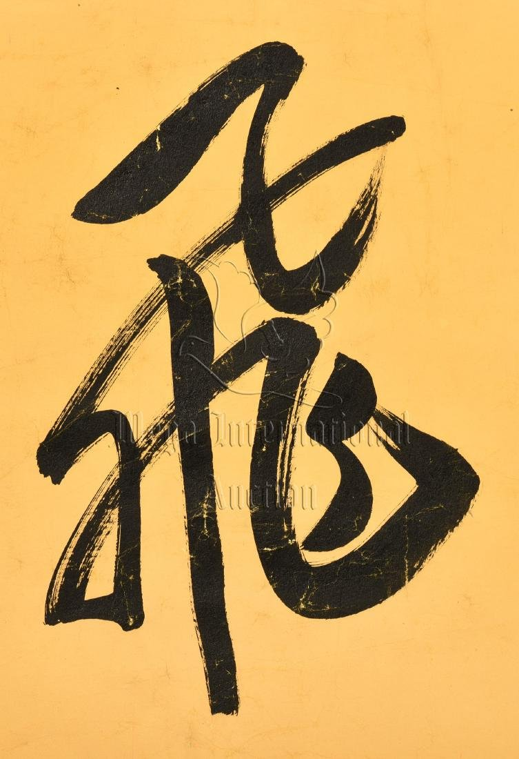 YU YOUREN: PAIR OF INK ON PAPER RHYTHM COUPLET - 6