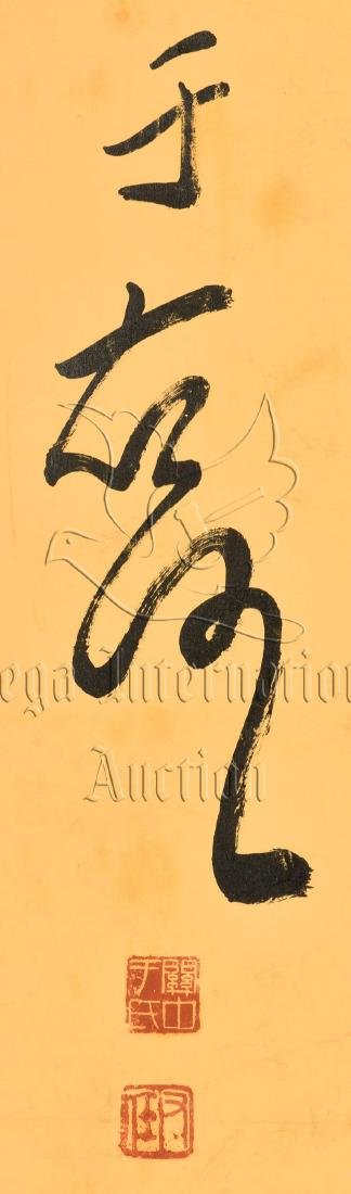 YU YOUREN: PAIR OF INK ON PAPER RHYTHM COUPLET - 7