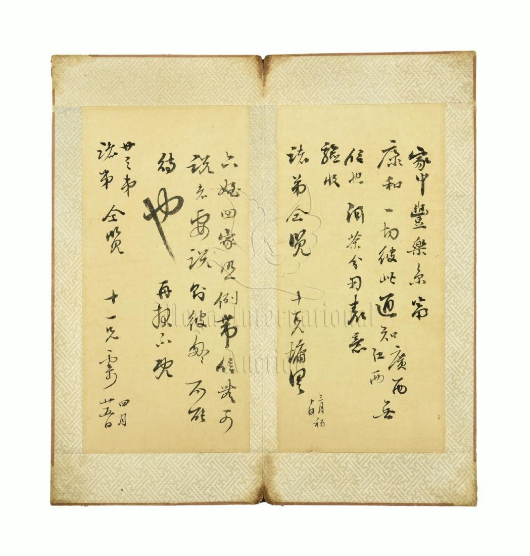 A FOLDED BOOK MANUSCRIPT - 18