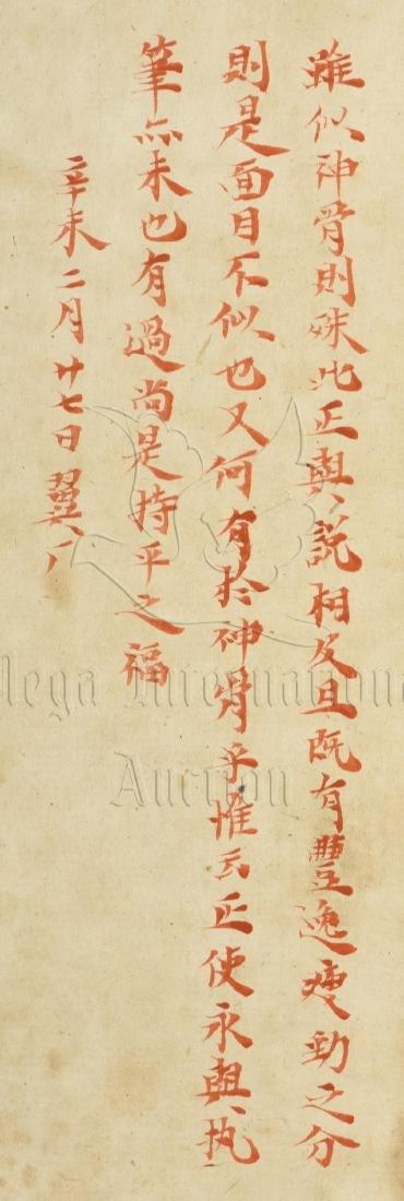 A FOLDED BOOK MANUSCRIPT - 6