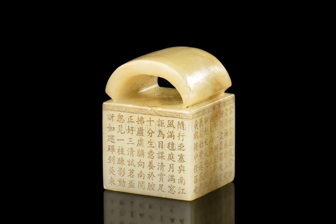 JADE CARVED 'POETRY CALLIGRAPHY' STAMP SEAL