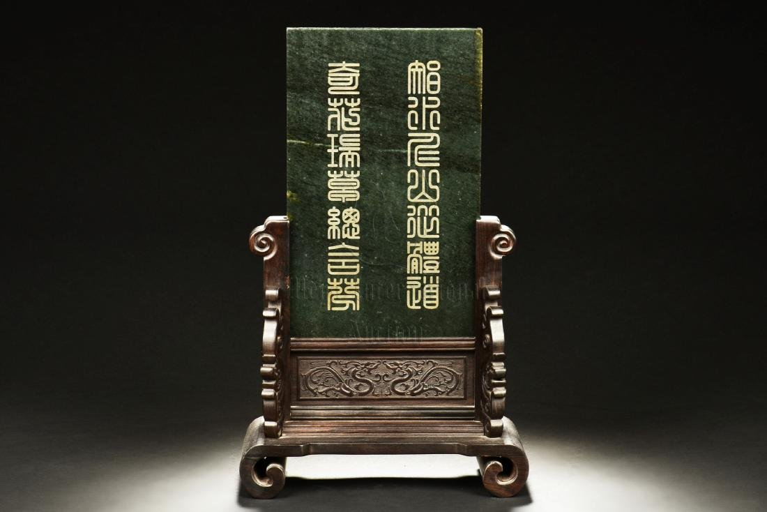 WOOD TABLE SCREEN INSET WITH SPINACH JADE 'CALLIGRAPHY'