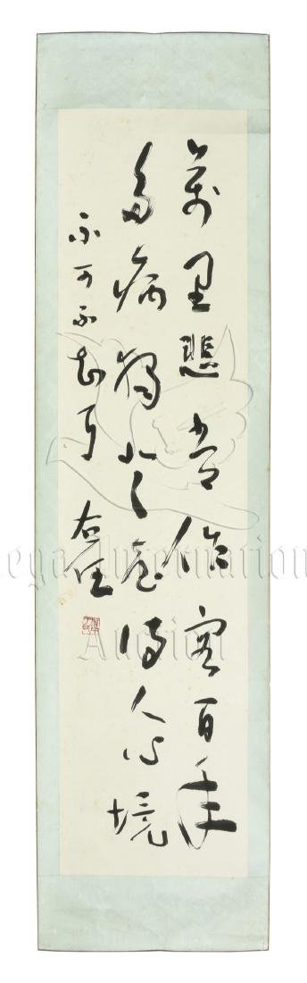 YU YOUREN: INK ON PAPER CALLIGRAPHY SCROLL