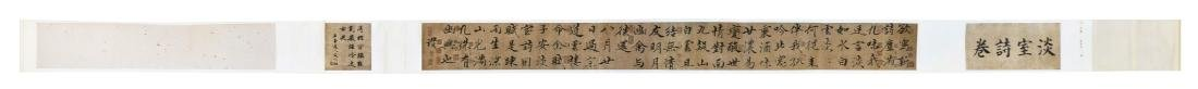 NI ZAN: INK ON PAPER CALLIGRAPHY HORIZONTAL HAND SCROLL