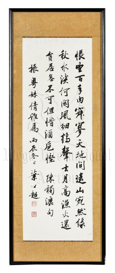 YE GONGCHAO: FRAMED INK ON PAPER CALLIGRAPHY