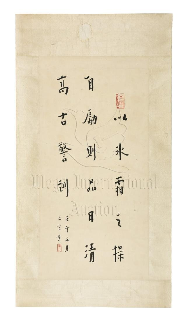 MASTER HONG YI: INK ON PAPER CALLIGRAPHY