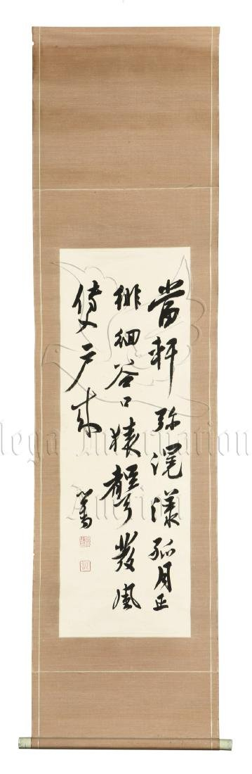 PU XINYU: INK ON PAPER CALLIGRAPHY SCROLL