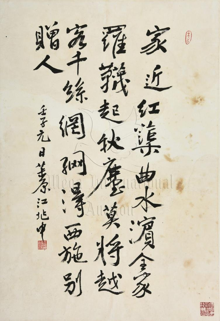 JIANG ZHAOSHEN: INK ON PAPER CALLIGRAPHY