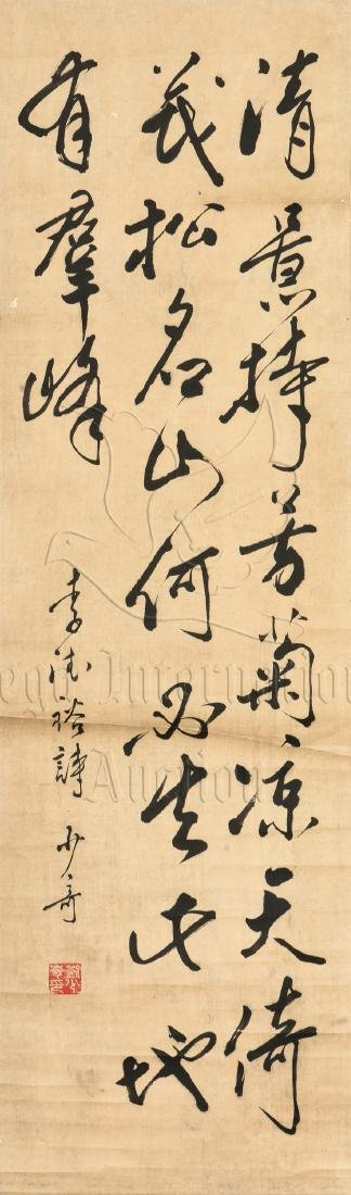 LIU SHAOQI: INK ON PAPER CALLIGRAPHY SCROLL