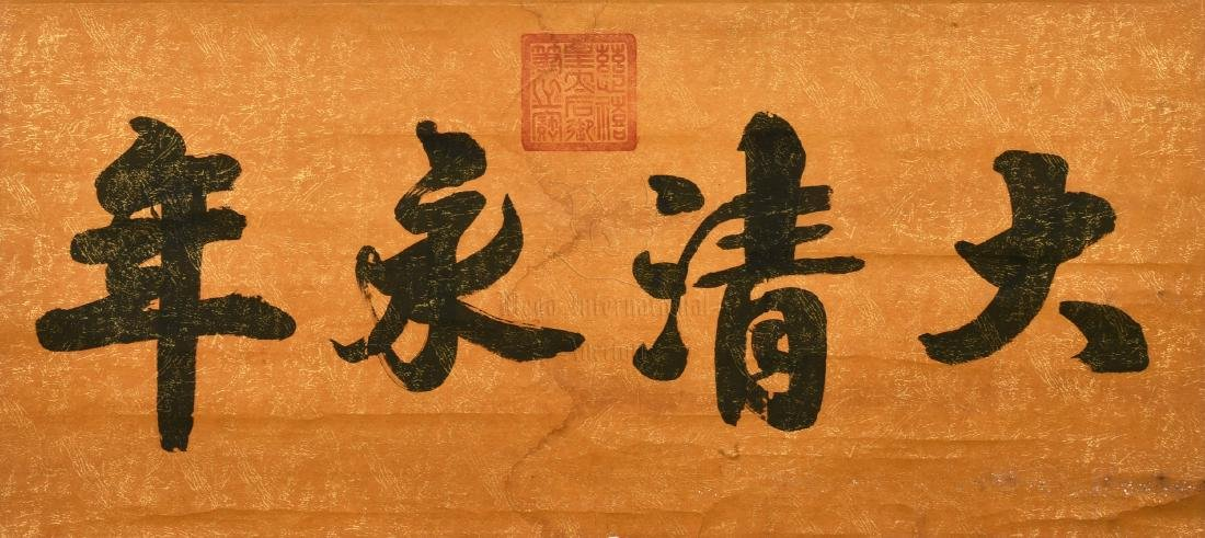 DOWAGER CIXI: INK ON SILK HORIZONTAL CALLIGRAPHY SCROLL