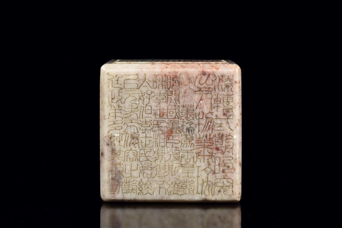 SHOUSHAN SOAPSTONE CARVED 'CALLIGRAPHY' STAMP SEAL - 7