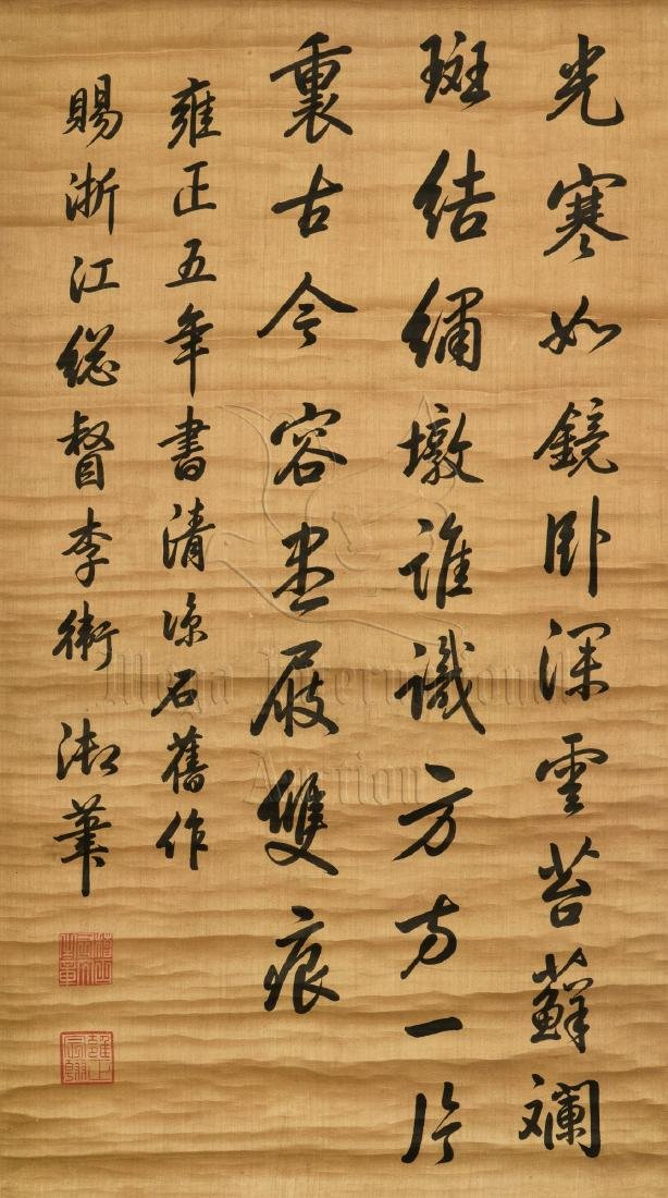 EMPEROR QIANLONG: INK ON SILK CALLIGRAPHY SCROLL
