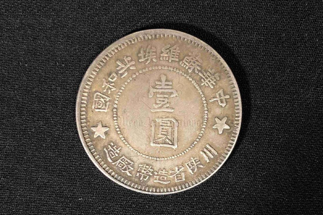 1943 CHINESE DOLLAR COIN