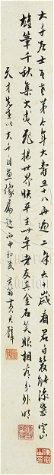 ZHANG DAQIAN: INK ON PAPER PAINTING 'SELF PORTRAIT' - 4