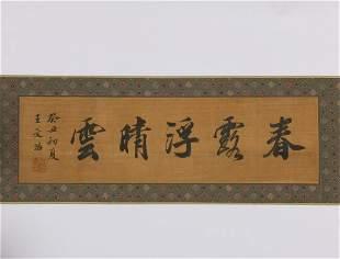 WANG WENZHI: INK ON SILK HORIZONTAL CALLIGRAPHY SCROLL