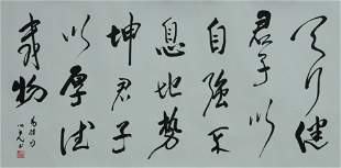 YANG ZHIGUANG: INK ON PAPER CALLIGRAPHY SCROLL