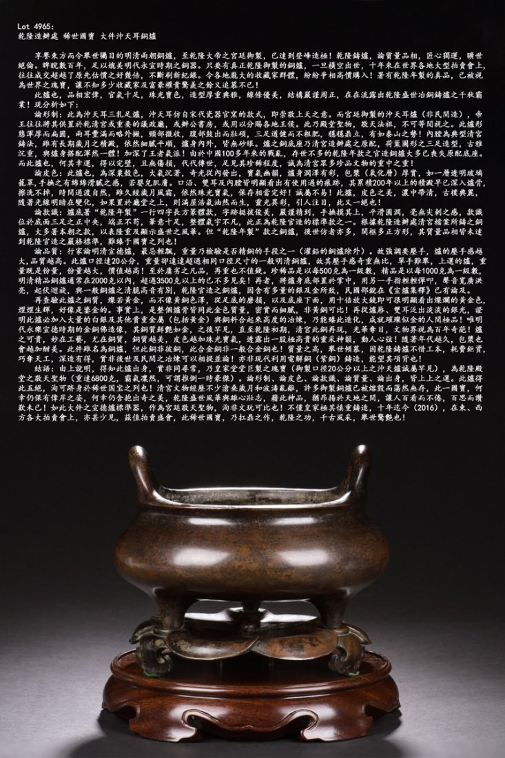 A MAGNIFICENT BRONZE CAST QIANLONG CENSER WITH STAND