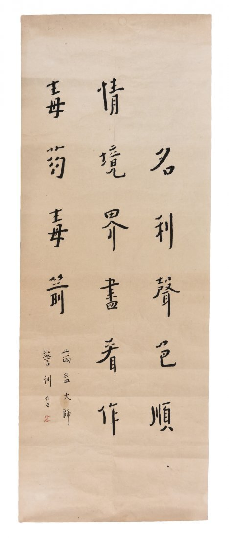 MASTER MAN YI: INK ON PAPER CALLIGRAPHY